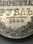 Рубль 1844 МW (Варшава) photo 5