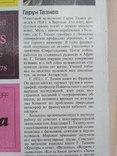 """Тазиев Г. """"На вулканах"""" 1987р., фото №5"""