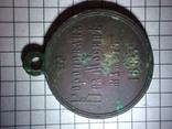 Медаль. В память Коронации Александ 3, фото №2