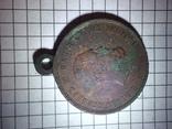Медаль. В память Коронации Александ 3, фото №3