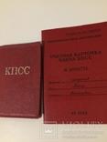 Партбилет СССР и членская книга на одного photo 1