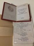 Партбилет СССР и членская книга на одного photo 2
