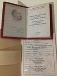 Партбилет СССР и членская книга на одного photo 3