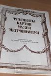 Фрагменты картин музея Метрополитен 1975 год, фото №3
