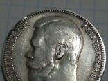 Рубль 1899 фз, фото №6