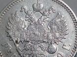 Рубль 1899 фз, фото №2