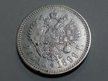 Рубль 1899 фз, фото №4