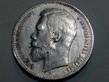 Рубль 1899 фз, фото №5