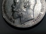 Рубль 1899 фз, фото №7