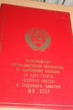 Папка Всеармейские военно - спортивные соревнования ..., фото №2