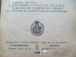 1898 г. Дорожные записки в Сибирь, фото №7