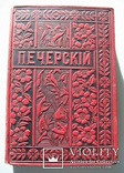 1898 г. Дорожные записки в Сибирь, фото №12