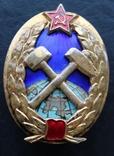 Знак Горный институт СССР photo 1