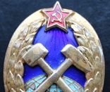 Знак Горный институт СССР photo 5