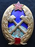 Знак Горный институт СССР photo 6