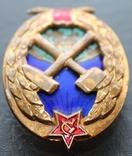 Знак Горный институт СССР photo 7