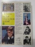 Книга по шахматам на польском языке