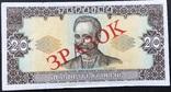 20 гривень 1992 року. Зразок photo 1