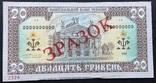 20 гривень 1992 року. Зразок photo 2