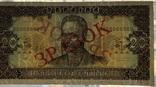 20 гривень 1992 року. Зразок photo 3
