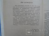 Уголовно-процессуальные акты дознания и предварительного следствия, 1967 г., фото №4