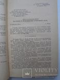 Уголовно-процессуальные акты дознания и предварительного следствия, 1967 г., фото №5