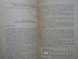 Уголовно-процессуальные акты дознания и предварительного следствия, 1967 г., фото №8