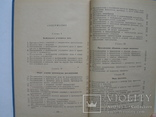 Уголовно-процессуальные акты дознания и предварительного следствия, 1967 г., фото №9