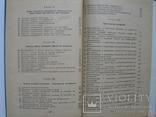 Уголовно-процессуальные акты дознания и предварительного следствия, 1967 г., фото №10
