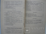 Уголовно-процессуальные акты дознания и предварительного следствия, 1967 г., фото №11