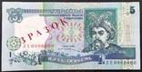 5 гривень 1997 рік. Зразок photo 1