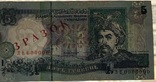 5 гривень 1997 рік. Зразок photo 3