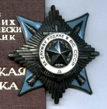 Краб 3 ст. За службу в ВС СССР на военного медика