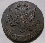 5 копеек 1779 г. ЕМ photo 4