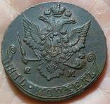 5 копеек 1779 г. ЕМ photo 6