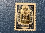 5 копеек новгородской земской почты photo 1