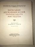 1958 Каталог Художніх Творів Експозиція, фото №12