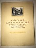 1958 Каталог Художніх Творів Експозиція, фото №13