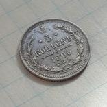 5 копеек 1890г. СПБ-АГ, aUNC photo 1