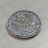 5 копеек 1890г. СПБ-АГ, aUNC photo 2