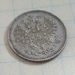 5 копеек 1890г. СПБ-АГ, aUNC photo 4