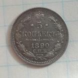 5 копеек 1890г. СПБ-АГ, aUNC photo 6