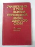 Украинская ССР в годы войны, хроника событий, 1985 год