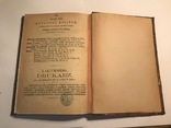 Kalendarz dla polek na rok 1869 (ілюстрований календар), фото №5
