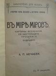 В Мире Миров. Картины Вселенной, ее настоящего, прошлого и будущего. 1914.