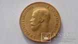10 рублей 1904 год photo 7