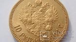10 рублей 1904 год photo 8