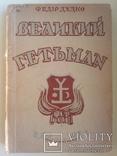 1948 Великий Гетьман. Федiр Дудко. Iсторичний роман photo 1
