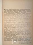 1948 Великий Гетьман. Федiр Дудко. Iсторичний роман photo 6