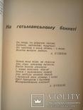 1948 Великий Гетьман. Федiр Дудко. Iсторичний роман photo 8